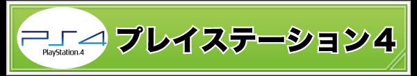 プレイステーション4 バナー
