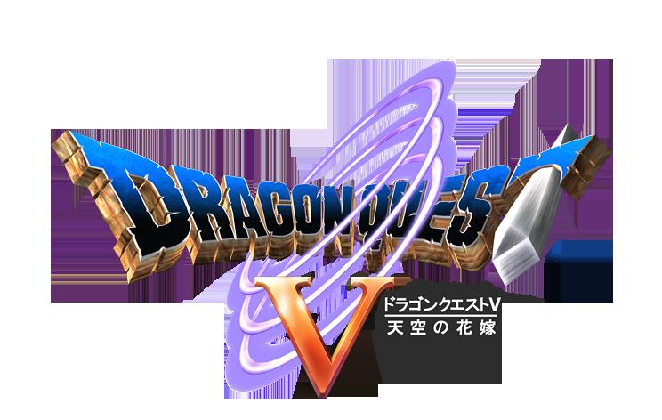 ドラゴンクエスト5 ロゴ