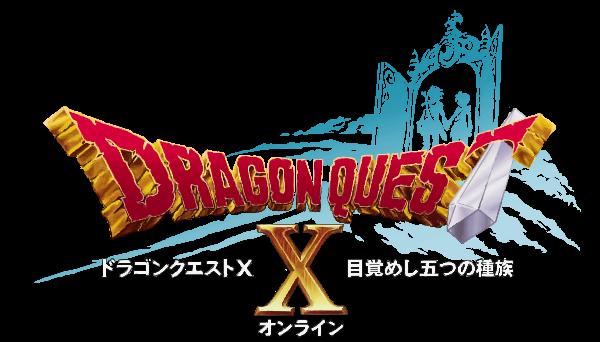 ドラゴンクエスト10 ロゴ