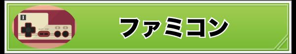 ファミコン バナー