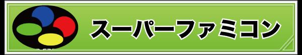 スーパーファミコン バナー