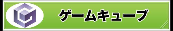 ゲームキューブ バナー