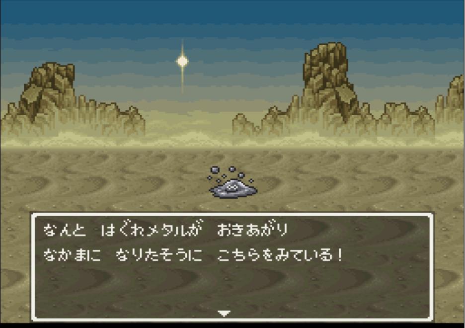 仲間モンスター ドラクエ6