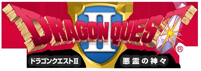 ドラゴンクエスト2 ロゴ