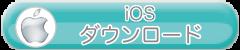 アイフォン ios ダウンロード バナー