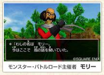 ドラゴンクエスト8 3DS