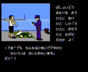 北海道連鎖殺人オホーツクに消ゆ