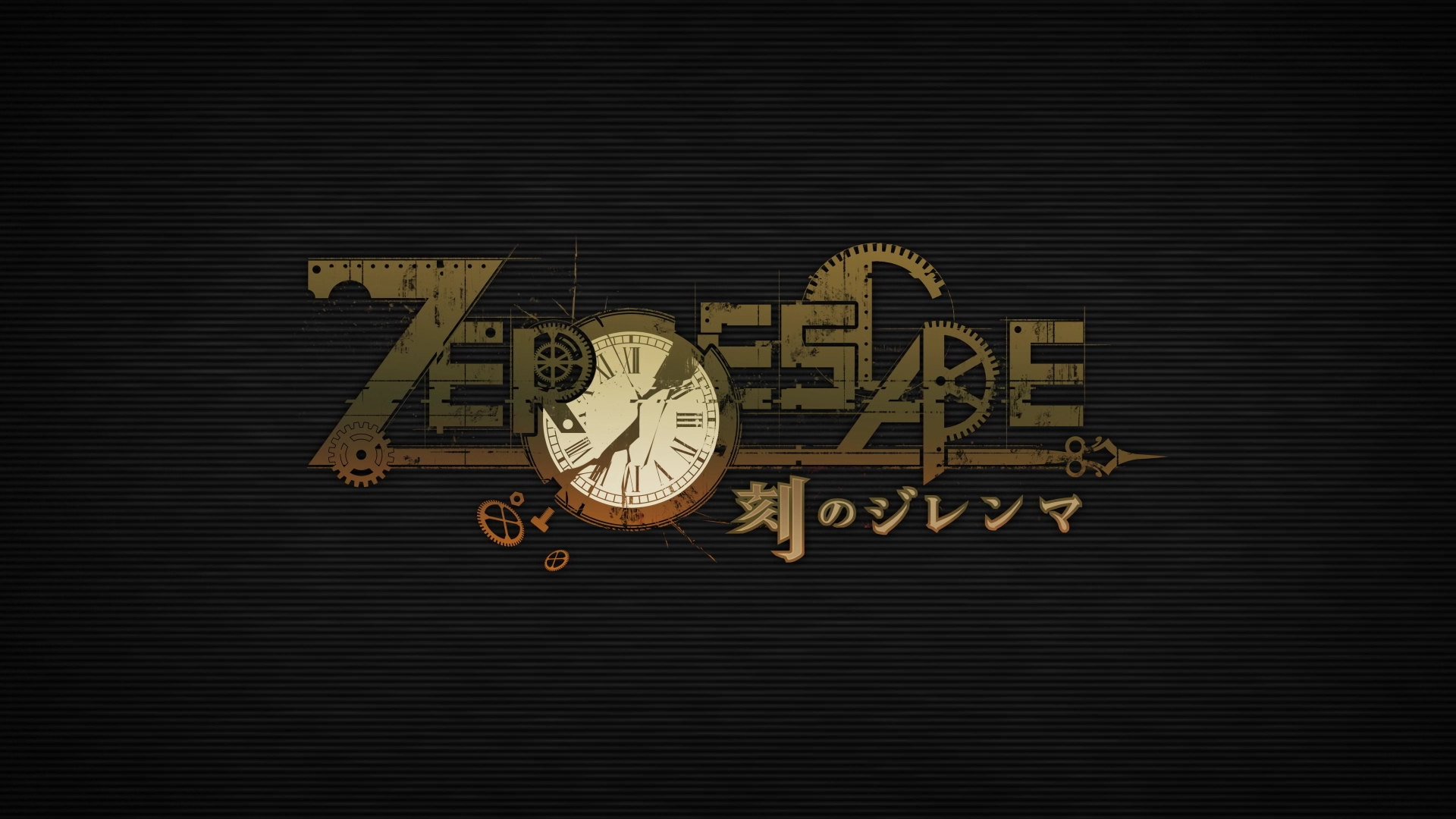 ZERO ESCAPE 刻のジレンマ 3