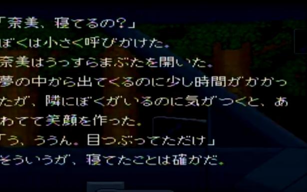 弟切草 ホラー ゲーム サウンドノベル