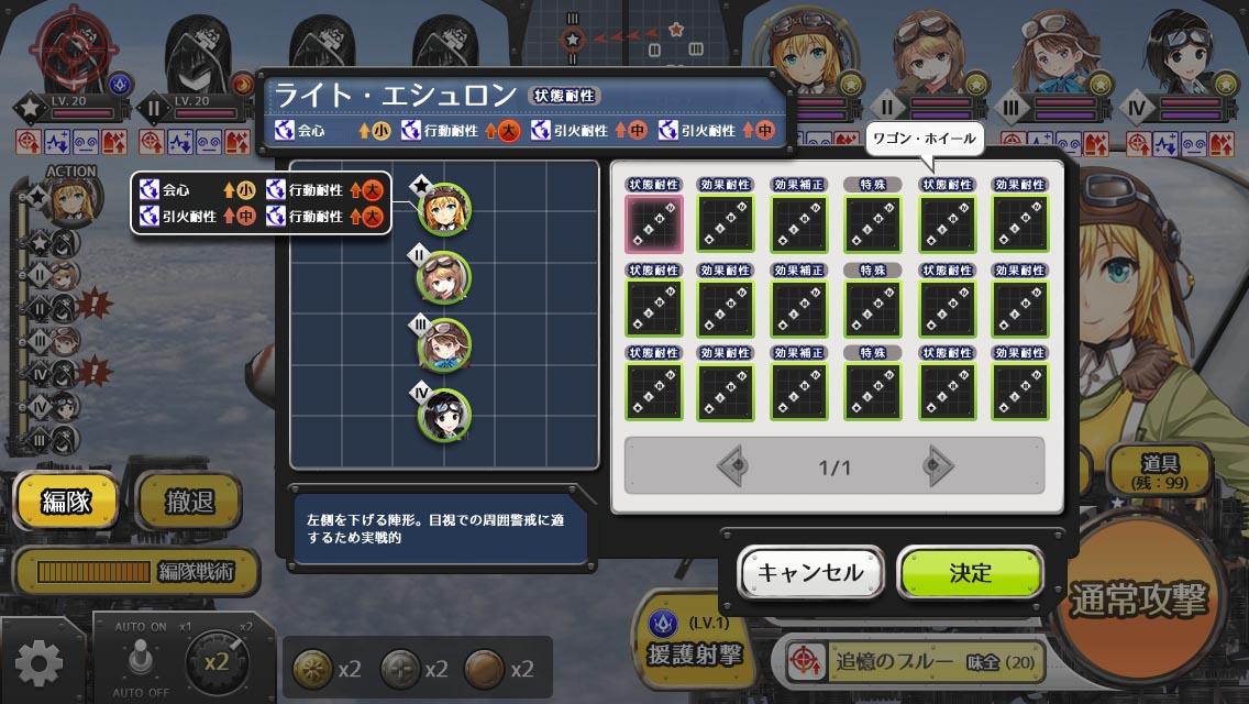 編隊少女‐フォーメーションガールズ‐ 2