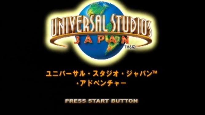 ユニバーサル・スタジオ・ジャパン・アドベンチャー ゲーム