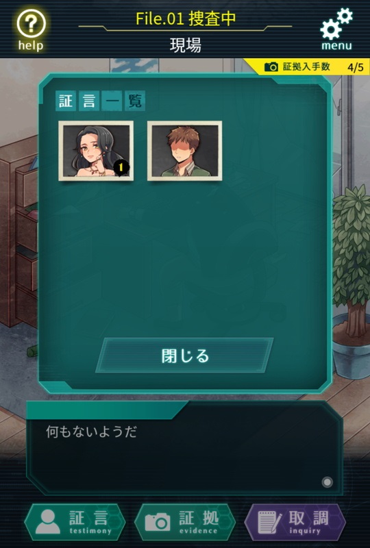 YASU-第7捜査課事件ファイル-