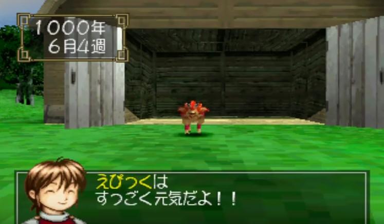 モンスターファーム2 育成シミュレーション ゲーム