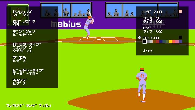 燃えろプロ野球 4