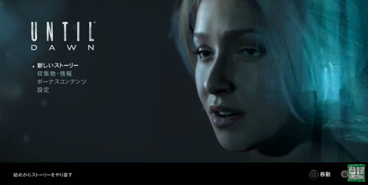 「Until Dawn」 ゲーム