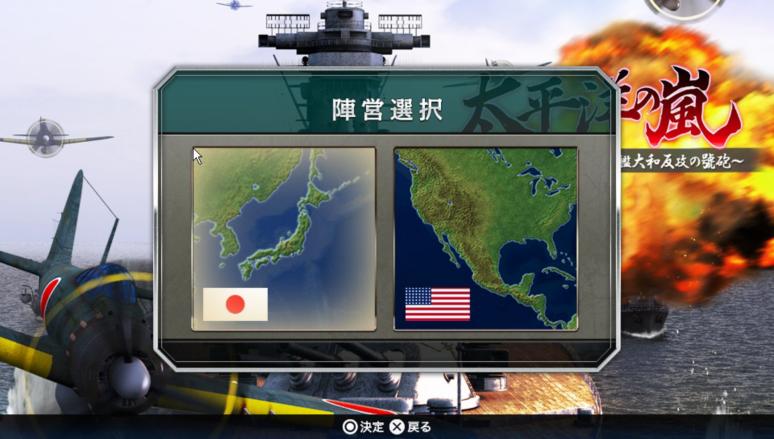 太平洋の嵐~皇国の興廃ここにあり、1942戦艦大和反攻の號砲~