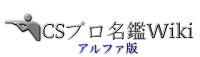 CSプロ名鑑Wikiアルファ版【CS:GO】