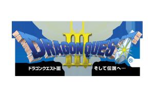 ドラゴンクエスト3 ロゴ