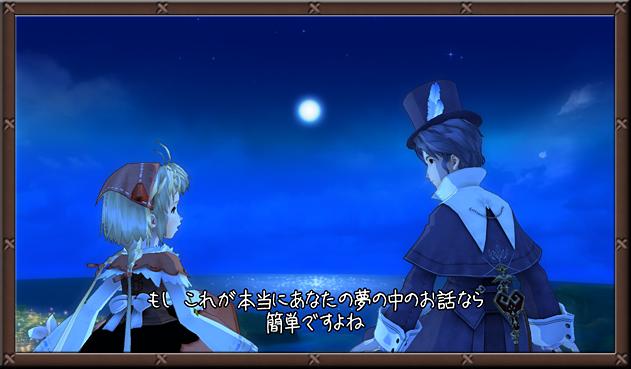 トラスティベル 〜ショパンの夢〜 ルプリーズ 3