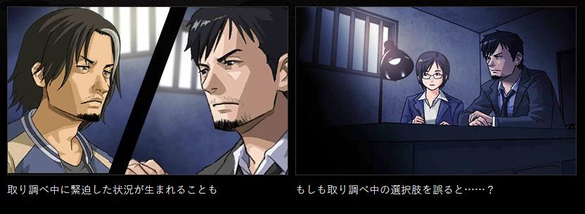 『-CHASE- 未解決事件捜査課 〜遠い記憶〜』