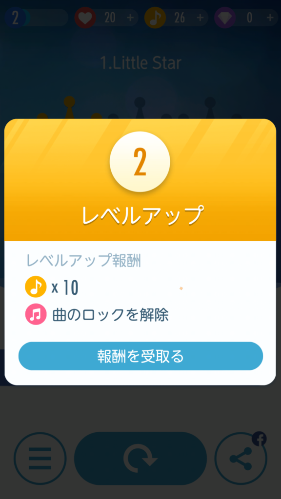 ピアノタイル2