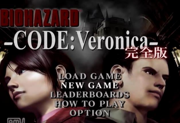 「バイオハザード CODE:Veronica」 サバイバルホラー ゲーム