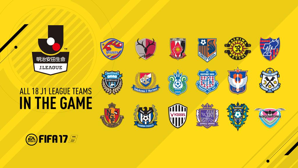 FIFA17 1
