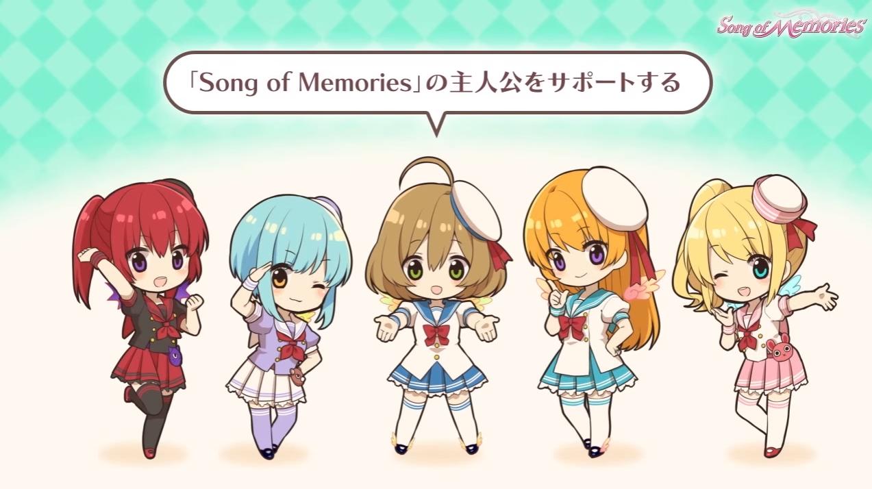 ソングオブメモリーズ 1
