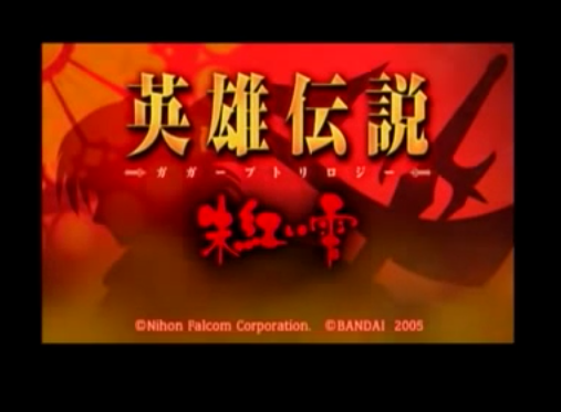 英雄伝説 ガガーブトリロジー 朱赤い雫 ゲーム