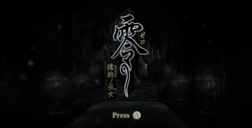 零 濡鴉ノ巫女 ホラー ゲーム