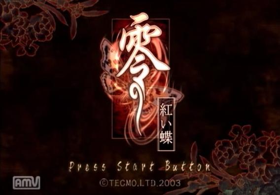 零〜紅い蝶〜 ホラー ゲーム