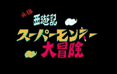 元祖西遊記スーパーモンキー大冒険