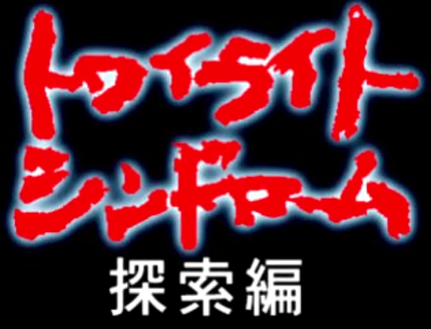 トワイライトシンドローム(探索編) ホラーゲーム