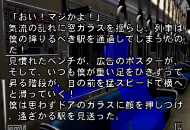 最終電車 ホラー ゲーム サウンドノベル