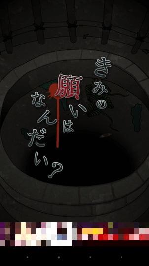 音無の井戸 ~33の願い事~
