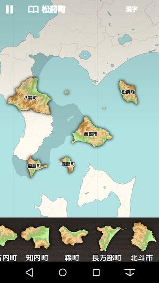 全国市町村ジグソーパズル