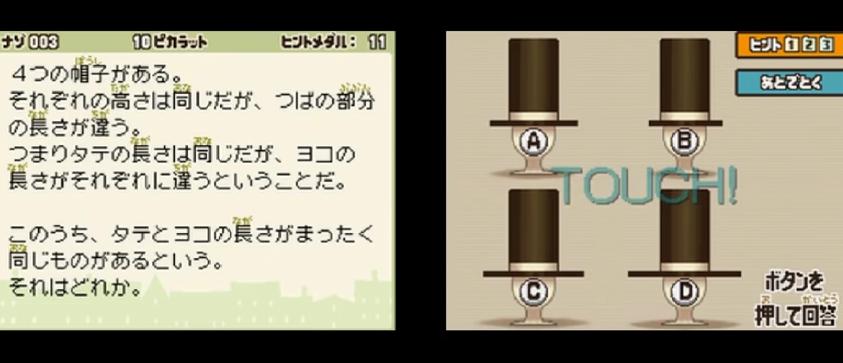 レイトン教授と不思議な町 ゲーム 謎解き ナゾトキ