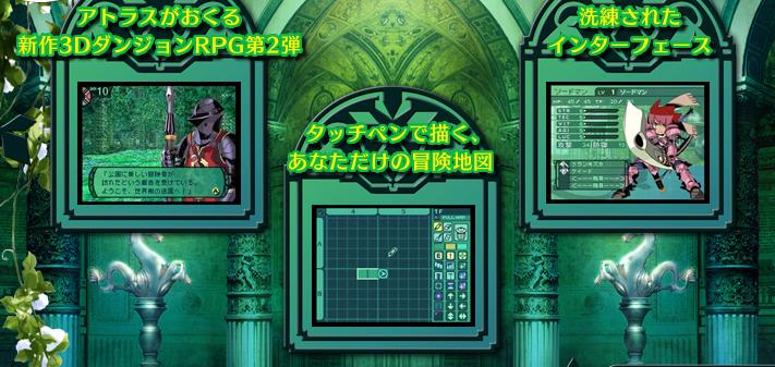 世界樹の迷宮2〜諸王の聖杯〜