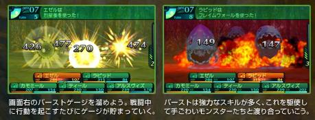 世界樹の迷宮4 伝承の巨神