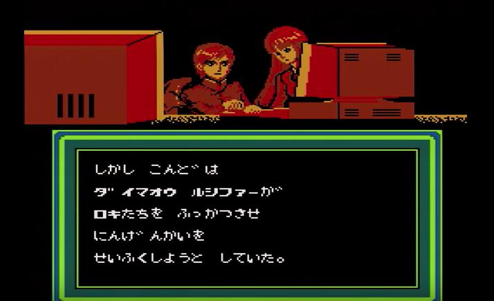 「デジタル・デビル物語 女神転生」 ゲーム
