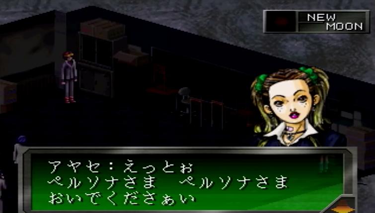 女神異聞録 ペルソナ ゲーム