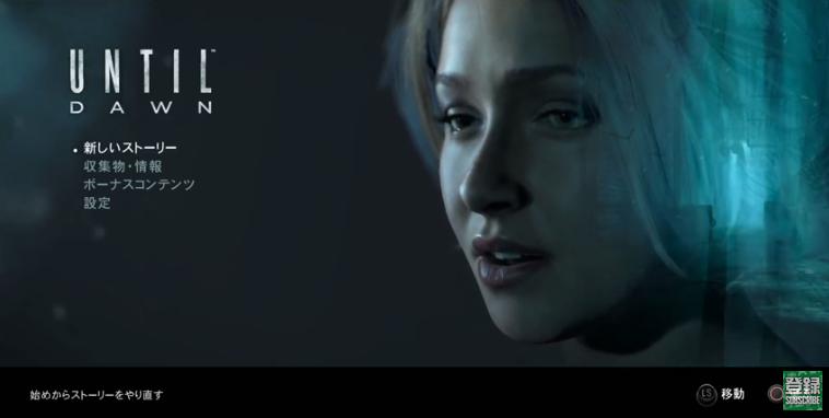 「Until Dawn」 ゲーム