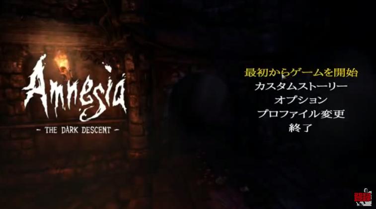 『Amnesia The Dark Decent』 ホラーゲーム アドベンチャー