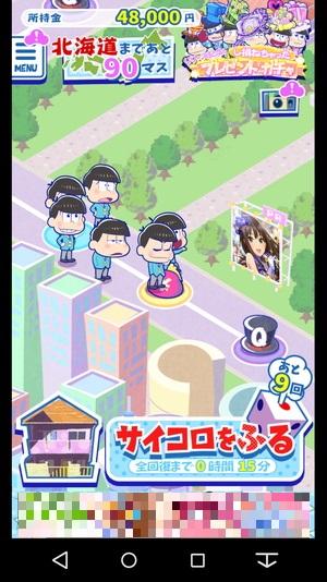 スマホ無料ゲームアプリ