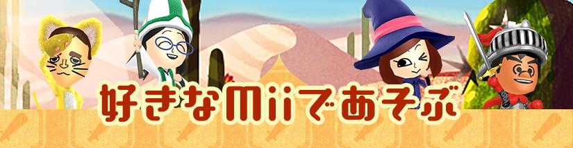 Miitopia(ミートピア)