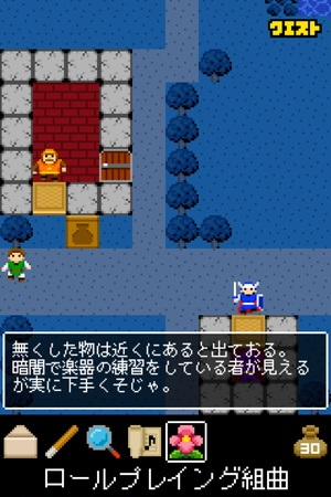 最初の街からの脱出 ひのきの棒の物語 スマホ無料ゲームアプリ