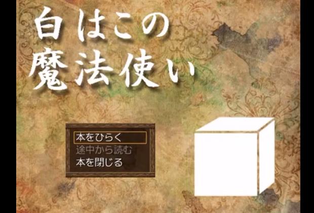 白はこの魔法使い RPG 無料 ゲーム