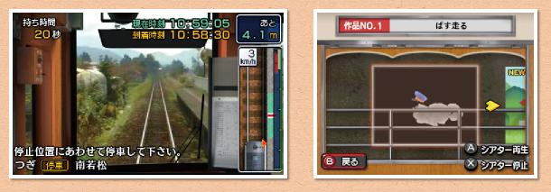 鉄道にっぽん!路線たび 会津編