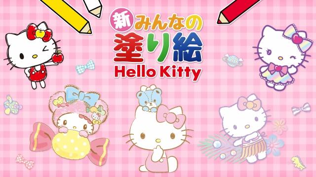 キティちゃんの塗り絵ゲーム新みんなの塗り絵 Hello Kitty