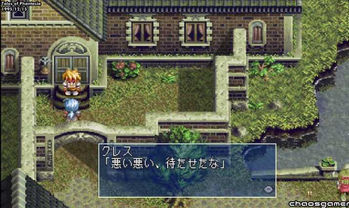 テイルズ オブ ファンタジア クロスエディション ゲーム